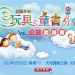 草根熱衷公益,近兩千份玩具童書傳愛,提倡經濟共享