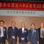 台北中山醫院舉辦創院40週年院慶