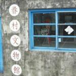 台灣文創產業的發展契機