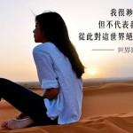 台灣 × 約旦:當我和「聖戰士」的家人在一起⋯⋯
