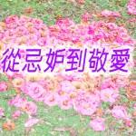 【馨香女人專欄】從忌妒到敬愛