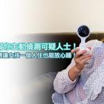 [女友 3c 煩惱中] 幫你主動偵測可疑人士!Beseye 用人工智慧讓女孩一個人住也能放心睡!
