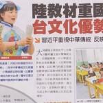 導入台灣「心生活運動」