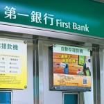 三大管道 讓一銀ATM受駭