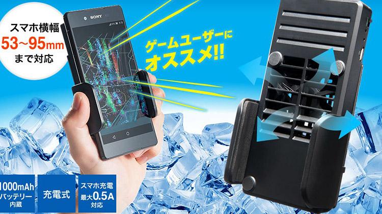 手機專用的電風扇