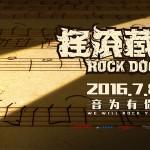 《搖滾藏獒》:中國的好萊塢動畫大電影