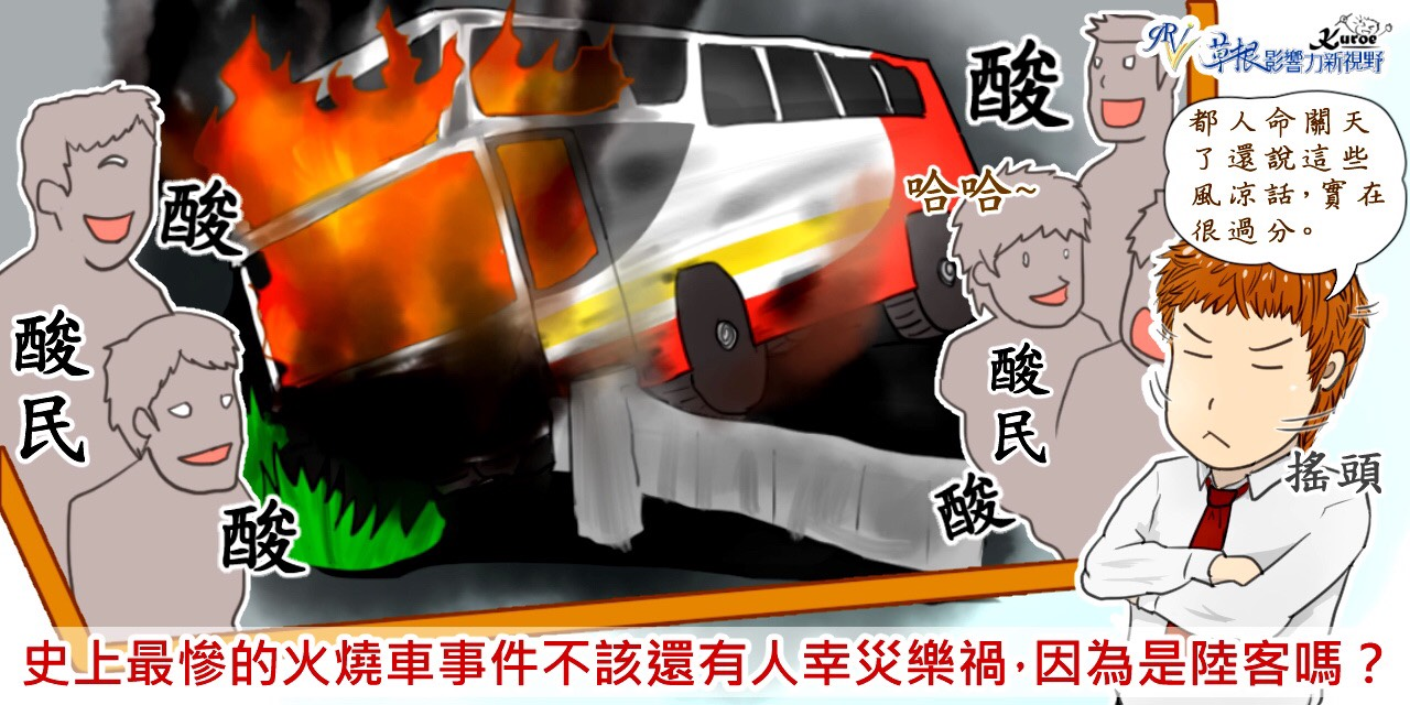 史上最慘的火燒車事件
