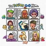 台灣上線後光怪陸離、意外頻傳,一切都又是 Pokemon Go 的錯?