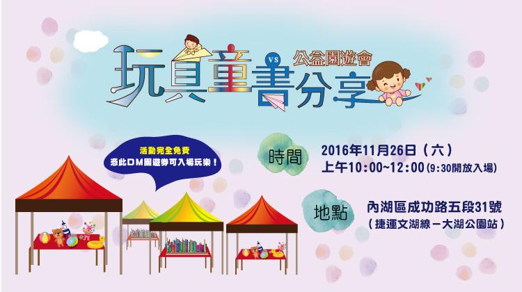2016草根童書‧玩具分享暨公益園遊會-內湖場