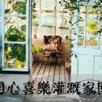 【馨香女人專欄】開心喜樂灌溉家園
