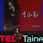 找到你的《魯冰花》了嗎?歌曲給你的力量:曾淑勤 Avai @TEDxTaipei