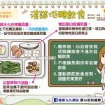 淺談低醣飲食|全民愛健康 飲食篇11