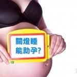 等孕夫妻注意!開燈睡覺恐導致不孕