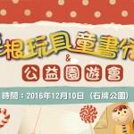 2016草根童書‧玩具分享暨公益園遊會-北投場