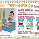 寶寶入睡4R儀式|Baby's talk 寶寶睡眠1