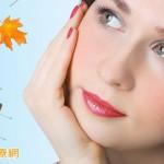 換季敏感肌 也能把握秋冬變白好時機