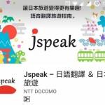 【旅遊必備 Apps】「Jspeak」- 日文溝通不靈,Liz去日本就靠它了