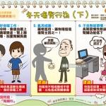 冬天傷腎行為(下)|全民愛健康 腎臟病篇10