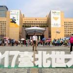 台灣史上最大國際賽局只剩200多天  世大運倒數計時  台北市準備好了沒?