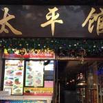 廣州第一家西餐廳的成長史——太平館