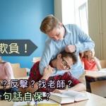 孩子被欺負,應該忍耐?反擊?找老師?還是說一句話自保?