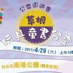 2017草根童書‧玩具分享暨公益園遊會-南港場