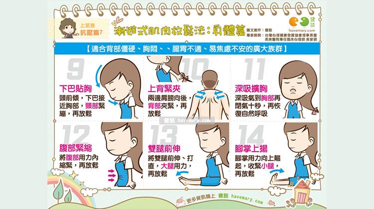 漸進式肌肉放鬆法:身體篇|上班族 抗壓篇7