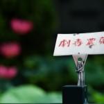 台灣是農藥王國?