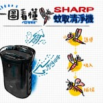 一圖看懂 SHARP蚊取空氣清淨機