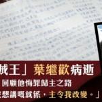 「一代賊王」葉繼歡逝世 福音媒體刊登親筆信:我已得到應得的懲罰