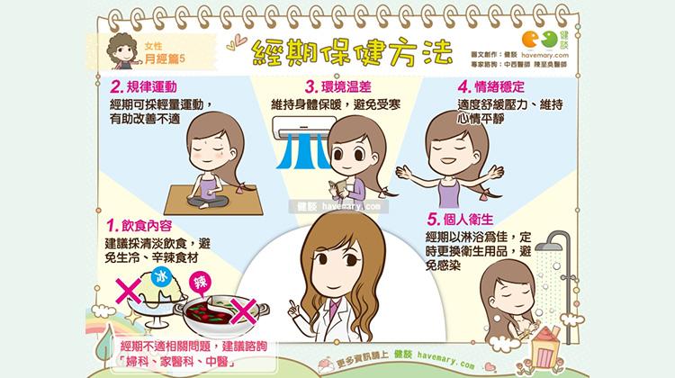 經期保健方法|女性 月經篇5
