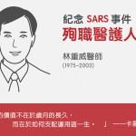 你還記得這些名字嗎? 14 年前他們為台灣人犧牲:紀念 SARS 事件殉職醫護人員