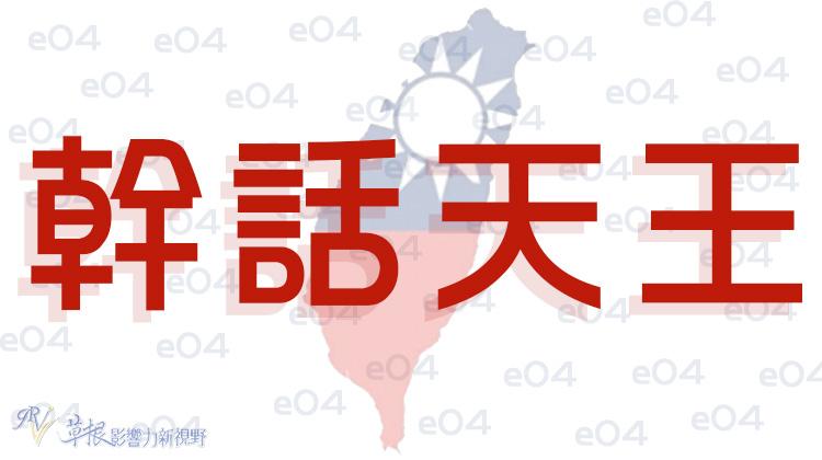 最近台灣政壇幹話連連