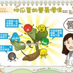 地瓜葉的營養價值|營養教室 蔬食篇15