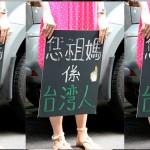 現代化造成台灣人不認同自己是中國人