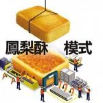 鳳梨酥模式:後蘋果時代,台灣科技業最後一搏