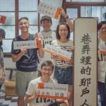 The Way We Live—記 2017 頭城老街文化藝術季