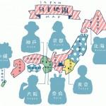 【媲美八點檔】北海道沖繩是敵人、奈良單戀京都,日本縣民真心話大公開!