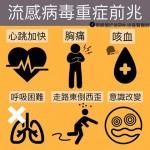 流感、腸病毒嚴重可傷及心臟&腦部?兒醫:重症有這些前兆