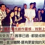 從憂鬱之子到喜樂王子 馬志翔受洗專訪:愛我的天父眷顧我!