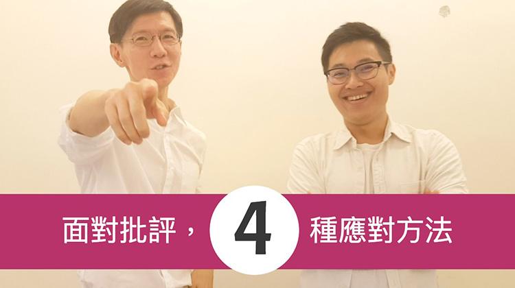 王文華影片(字幕版):被老闆或顧客吐槽時怎麼辦?賈伯斯的親身經驗,教我們面對「批評」的4個技巧