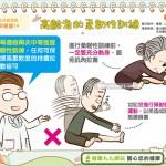 高齡者的柔韌性訓練|全民愛運動 保健篇14