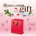聖誕捉迷藏 ‧ 找出你自己的聖誕gift