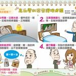 高血壓的家庭護理建議|三高族 高血壓篇17