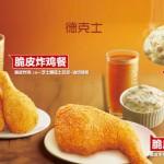 大陸自助旅行綜述(三)-餐飲
