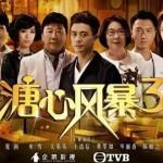 TVB臺慶年,港劇之火重燃
