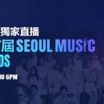 繼Big Bang、MAMA及MMA,JOOX香港獨家直播第27屆首爾歌謠大賞!