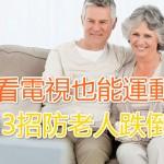 看電視也能運動 3招防老人跌倒VSM