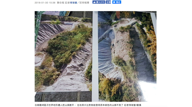 鄉民揭台南市府惡行──扯「為了水土保持」,卻把樹砍光讓國寶地變垃圾掩埋場