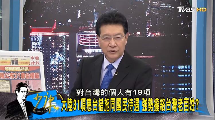 台灣不是被惠台31條打敗